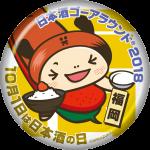 日本酒ゴーアラウンド2018缶バッジ福岡