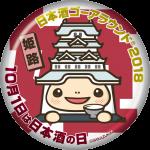 日本酒ゴーアラウンド2018缶バッジ姫路