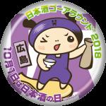日本酒ゴーアラウンド2018缶バッジ広島