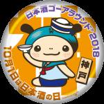 日本酒ゴーアラウンド2018缶バッジ神戸