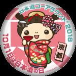 日本酒ゴーアラウンド2018缶バッジ京都