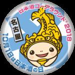 日本酒ゴーアラウンド2018缶バッジ名古屋
