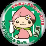 日本酒ゴーアラウンド2018缶バッジ岡山