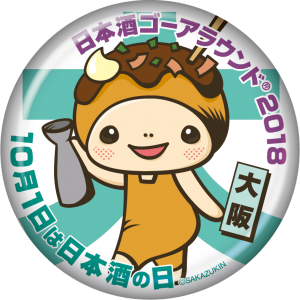 日本酒ゴーアラウンド2018缶バッジ大阪