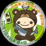 日本酒ゴーアラウンド2018缶バッジ札幌