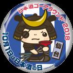 日本酒ゴーアラウンド2018缶バッジ仙台