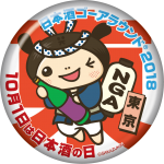 日本酒ゴーアラウンド2018缶バッジ東京